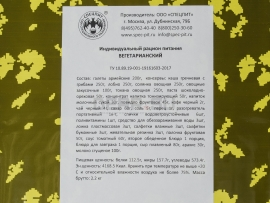 10205 Вегетарианский сухой паек ИРП-Вс