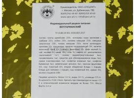 Вегетарианский сухой паек ИРП-Вс