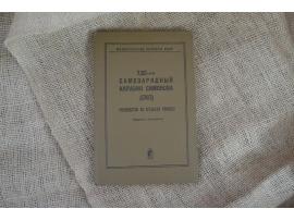 10919 Книга «Руководство по среднему ремонту 7.62-мм СКС»