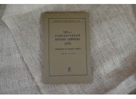 Книга «Руководство по среднему ремонту 7.62-мм СКС»