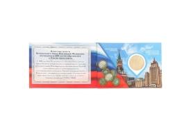 """Альбом для монет """"Коллекционная монета 10 рублей"""" планшет мини 1"""