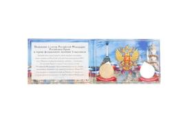 """Альбом для монет """"Монета Крым и Севастополь"""" планшет мини 1"""