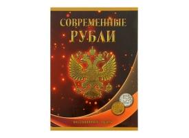 Альбом-планшет для монет «Современные рубли 5 и 10 руб. 1997-2014гг.» два монетных двора