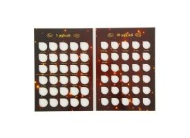 Альбом-планшет для монет «Современные рубли 5 и 10 руб. 1997-2014гг.» два монетных двора 1