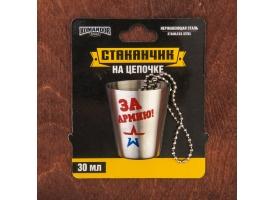 """Стопка с цепочкой """"За армию!"""", 30 мл 1"""