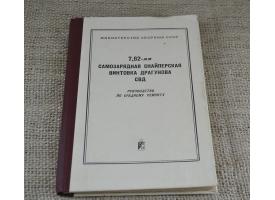 Книга «Самозарядная снайперская винтовка Драгунова СВД 7.62x54-мм Руководство службы»