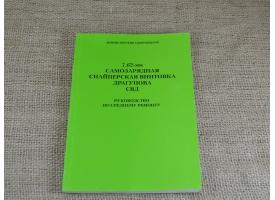Книга «Руководство по ремонту Снайперская винтовка Драгунова СВД  7,62 -мм»