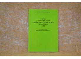 Книга «Руководство по ремонту Снайперская винтовка Драгунова СВД 7.62-мм»