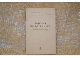 Книга «Руководство службы Бинокли Б-6, Б-8, Б-12 и Б-15» 1961-й год