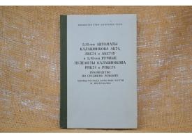 Книга «Руководство по среднему ремонту 5.45-мм Автоматы Калашникова и 5.45-мм Ручные Пулеметы Калашникова»