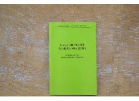 Книга «Руководство по среднему ремонту 9-мм Пистолет Макарова (ПМ)»