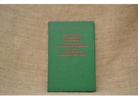 Книга «Инструкция по техническому обслуживанию Автоматов Калашникова и ручных пулеметов»