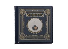 """Альбом для монет с монетой """"Рубль"""""""