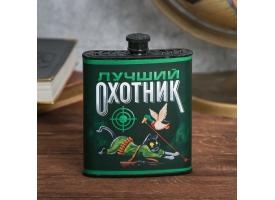 """Фляжка """"Лучший охотник"""" 210 мл 1"""