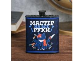 """Фляжка """"Мастер на все руки"""" 210 мл 1"""