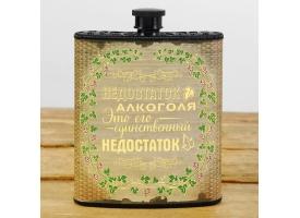 """Фляжка """"Недостаток алкоголя"""", 210 мл 1"""