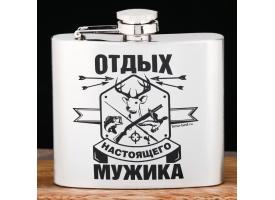 """Фляжка """"Отдых настоящего мужика"""", 150 мл"""