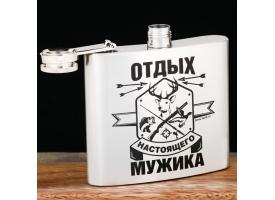 """Фляжка """"Отдых настоящего мужика"""", 150 мл 1"""