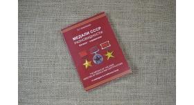 Каталог-справочник «Медали СССР. Разновидности»