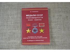 14622 Каталог-справочник «Медали СССР. Разновидности»