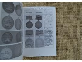 14624 Каталог-справочник «Медали СССР. Разновидности»