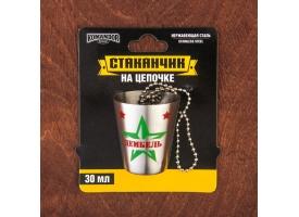 """Стопка с цепочкой """"Дембель"""", 30 мл 1"""