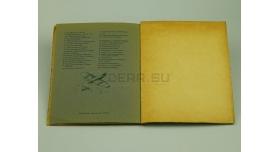 Книга «Taschenbuch der luftwaffe» [кн-5]