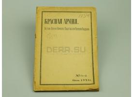 Вестник «Красная армия»