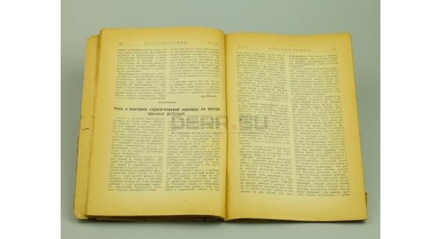 Вестник «Красная армия» [кн-7]