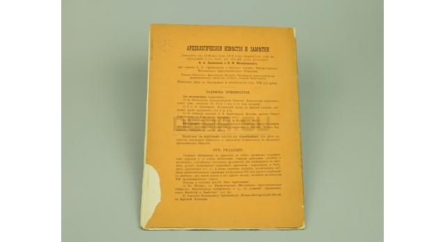 Журнал «Археологические известия и заметки» / Выпуск 1 [кн-22]