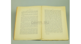 Журнал «Археологические известия и заметки» / Выпуск 9, 10 [кн-28]