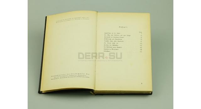 Книга «Forell molders und seine manner» [кн-3]