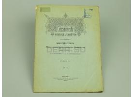 Журнал «Археологические известия и заметки, 1897 год»