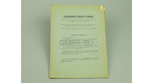 Журнал «Археологические известия и заметки, 1897 год» / Тип журнала Выпуск 4 [кн-23]