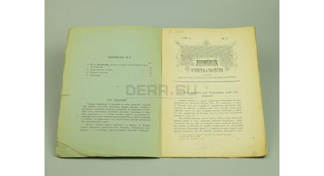 Журнал «Археологические известия и заметки, 1897 год» / Тип журнала Выпуск 2 [кн-24]