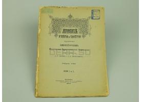 Журнал «Археологические известия и заметки, 1899 год»