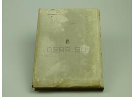 Книга «Руководство службы 160-мм миномёт обр. 1943 год» [кн-108]