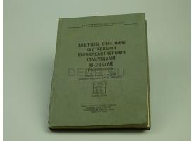 Книга «Таблицы стрельбы фугасными снарядами М-24ФУД»
