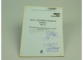 Книга «Дополнение к руководству службы 100-мм противотанковая пушка МТ-12»