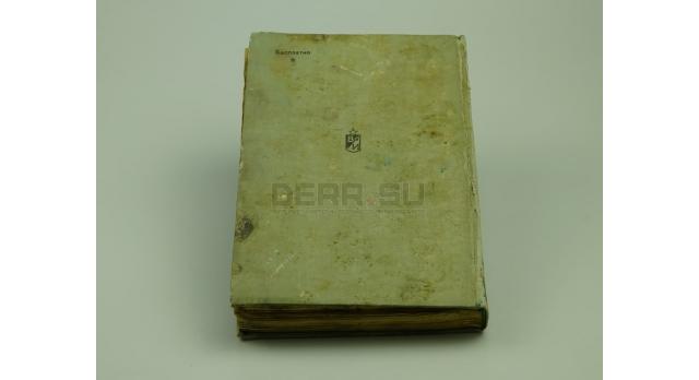 Книга «Горные таблицы стрельбы 122-мм пушек обр 1931/37 г» [кн-119]