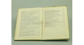 Книга «Инструкция по ремонту 14-мм одиночной зенитной пулеметной установки ЗПУ-1» [кн-120]