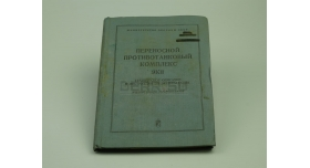 Книга «Переносной противотанковый комплекс 9К11, ТО и инструкция по эксплуатации» [кн-121]