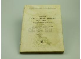 Книга «Руководство службы 100-мм самоходная пушка»