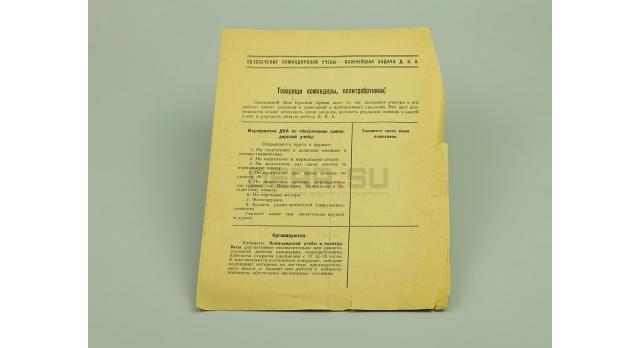 Брошюра «Смоленский Дом Красной Армии» [кн-161]