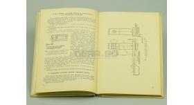 Книга «Руководство по ремонту 7.62-мм самозарядного карабина Симонова (СКС)» [кн-152]
