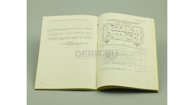 Книга «Инструкция по техническому осмотру и ремонту боеприпасов в войсках»