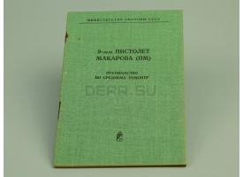 Книга «Руководство по среднему ремонту 9-мм пистолета Макарова»