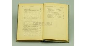 Книга «Наставление по стрелковому делу 7.62-мм пулемет Калашникова (ПК,ПКС,ПКБ и ПКТ)»