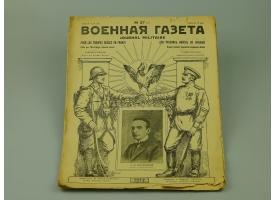 Военная газета «Друзья русского солдата, 1917 год»