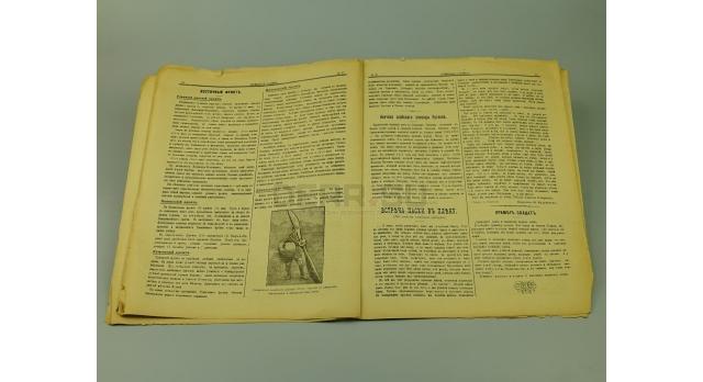 Военная газета «Друзья русского солдата, 1917 год» [кн-162/2]